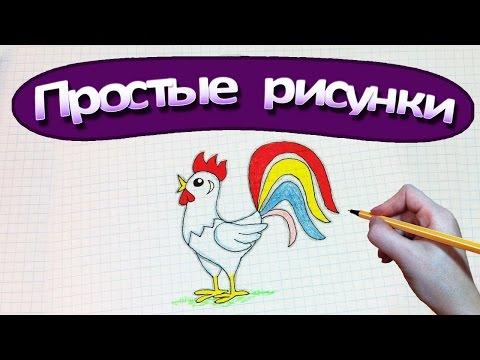 Простые рисунки #376 Рисуем Петуха