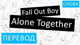 Out boy alone together album download.