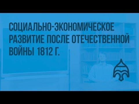 Социально-экономическое развитие после Отечественной войны 1812 г. Видеоурок по истории России