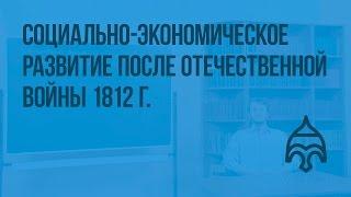 видео Краткое содержание отечественной войны 1812 года