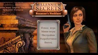 Игра Секреты Тысячелетия 2: Ожерелье Роксаны (первый запуск)