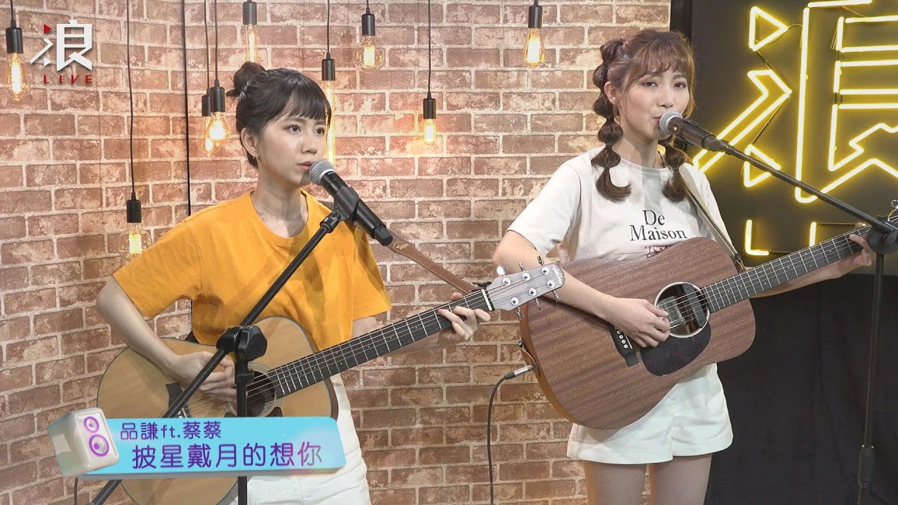 【TALK浪娛樂】EP3|品謙 feat. 蔡蔡 cover《披星戴月的想你》