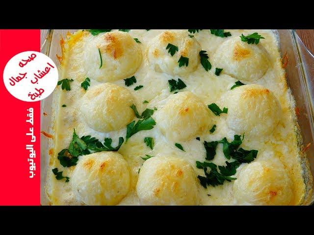 اكلات رمضان سهلة وسريعة ???? صينية كرات البطاطس ألذ و أسرع فطور فى دقائق