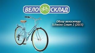 Обзор велосипеда Schwinn Cream 2 (2015)(http://www.velosklad.ru/velosipedy/bike/13059/schwinn-cream-2/ Артикул: 1113059 Рама: Сталь Вилка: Жесткая Обода: Одинарные Тормоза: Ободные..., 2015-06-29T19:23:49.000Z)