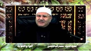 انواع التوبة   د   محمد راتب النابلسي 24