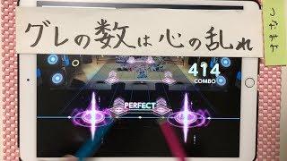 【バンドリ/ガルパAP】 DISCOTHEQUE (EXPERT) ALL Perfect/フルコンボ 【タッチペン】