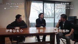 2018年5月25日発売 是枝裕和監督 初期7作品ブルーレイ特典<撮り下ろしインタビュー>PV