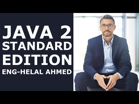 01-Java 2 Standard Edition (J2SE) (Lecture 1) By Eng-Helal Ahmed | Arabic