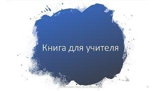 Для чего нужна Книга для учителя в учебнике «Сорока. Русский язык как иностранный для детей»