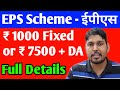 EPS 95 Today Latest News 21 February 2019 EPFO Hike EPS Pension EPFO PF UAN EPF Latest News 2019 mp3