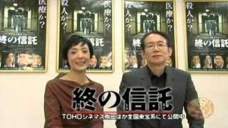 女優の草刈民代さん周防正行監督最新作『終の信託(ついのしんたく)』...