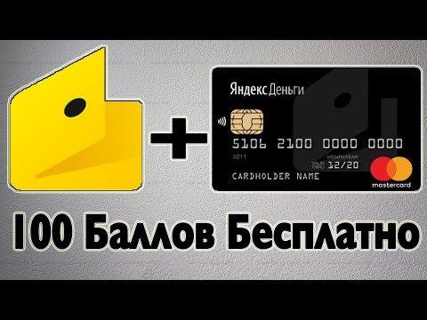 Как Получать по 100 Баллов Кэшбэка Бесплатно в Яндекс Деньги? Кэшбэк 5% по Карте Яндекс