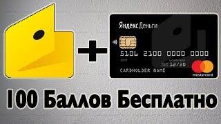 как Получать по 100 Баллов Кэшбэка Бесплатно в Яндекс Деньги? Кэшбэк 5 по Карте Яндекс