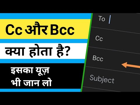 What Is CC And BCC In Email With Example In Hindi | Email Me CC Aur Bcc Kya Hota Hai  ?