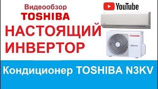 Кондиционер TOSHIBA RAS 10N3KV E. Купить кондиционер с установкой в Москве