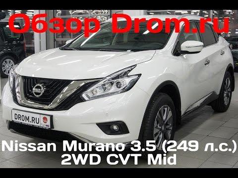 Nissan Murano 2016 3.5 (249 л.с.) 2WD CVT Mid - видеообзор