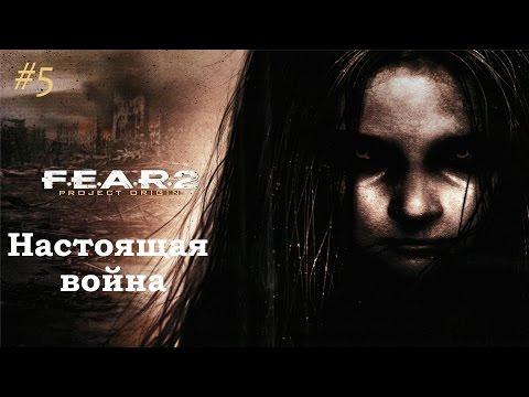 F.E.A.R. 2: Project Origin – Прохождение на русском #5 – Настоящая война