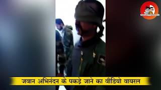Arrested Pilot Wing Commander Abhinandan Talks In Pakistan #Abhinandan | 27 February 2019 11.00am