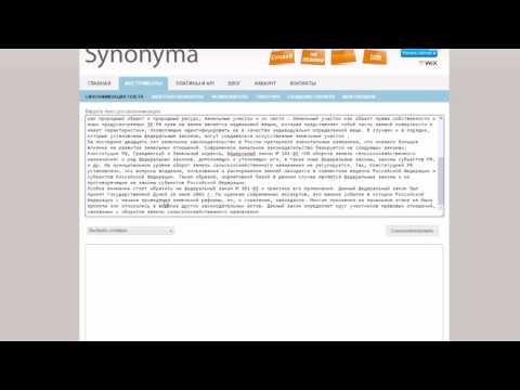 Синонимайзер онлайн - как способ поднятия оригинальности текста