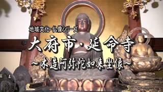 大府市・仏像シリーズ 延命寺