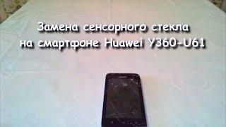 Разборка и замена сенсорного стекла (touch screen) на смартфоне Huawei Y360 U61