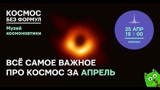 «Космос без формул: апрель». Самые интересные космические новости за один вечер!