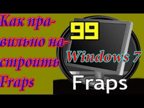 видео: Как правильно настроить fraps, и снять видео