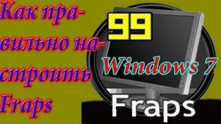 Как правильно настроить Fraps, и снять видео(Настраиваем Fraps(Программа для снятия) -------------------------------------------------------------------- Подпишись! И Поставь Like! =3 ============..., 2012-12-29T16:28:00.000Z)