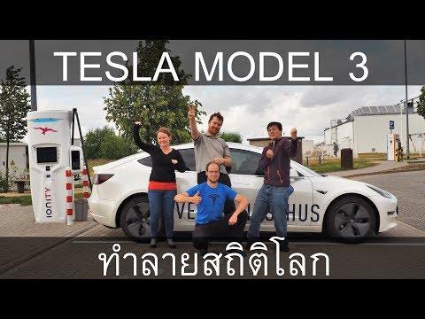 Tesla Model 3 ขับ 2781 กม. ใน 24 ชั่วโมง