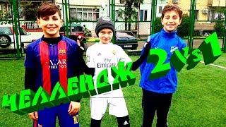 ⚽ ФУТБОЛЬНЫЙ ЧЕЛЛЕНДЖ  2 НА 1 ⚽ FOOTBALL CHELLANGE 2 VS 1