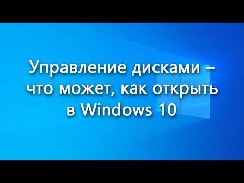 Управление дисками – что может, как открыть в Windows 10