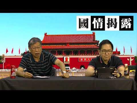 八月十八日武警會進入香港!?〈國情揭露〉2019-08-16 e