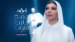 Assala | Gama3 Ya Rab Oloub [Official Music Video] أصالة | جمع يا رب قلوب