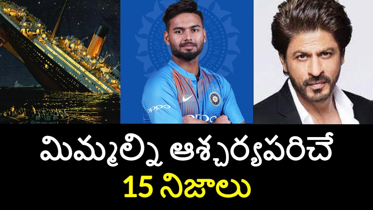 Top 15 Unknown Facts in Telugu | Interesting and Amazing Facts | Part 84| Minute Stuff