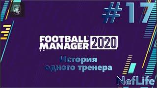 FM 2020 История одного тренера 17 Турция