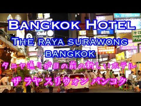 【bangkok Hotel】the Raya Surawong Bangkok ザ ラヤ スリウォン バンコク