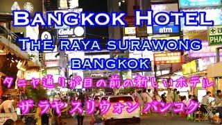【Bangkok Hotel】The Raya Surawong Bangkok ザ ラヤ スリウォン バンコク ホテル【タニヤ・パッポン】曼谷