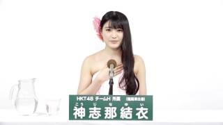 AKB48 49thシングル 選抜総選挙 アピールコメント HKT48 チームH所属 神...