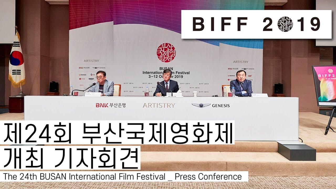 제24회 부산국제영화제 개최기자회견  | #BIFF2019