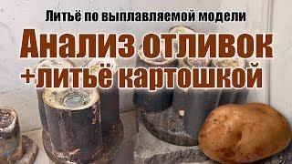 Анализ отливок +литьё картошкой