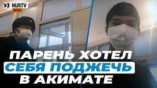 Парень угрожал поджечь себя в здании акимата Жанаозена
