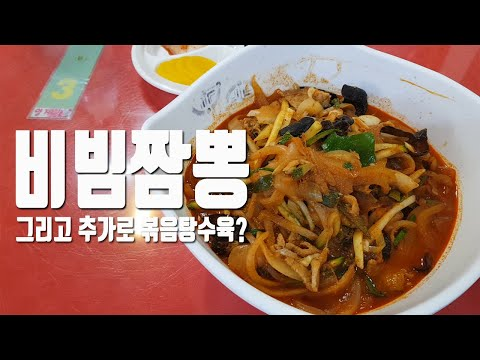백종원의 3대천왕에 나온 비빔짬뽕 맛집 + 볶음탕수육!!(정읍 양자강)(짬뽕충/짬뽕 유튜브&유튜버)