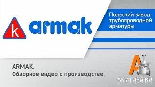ARMAK обзорное видео о производстве польской трубопроводной арматуры (Armtorg.ru)(Дорогие коллеги, друзья! Сегодня мы завершаем серию видеорепортажей с польского завода по трубопроводной..., 2014-06-23T15:29:29.000Z)