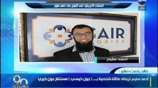 السلطات الأمريكية القت القبض علي أحمد سليم القيادي بجماعة الاخوان بتهمة الاتجار فى الاطفال