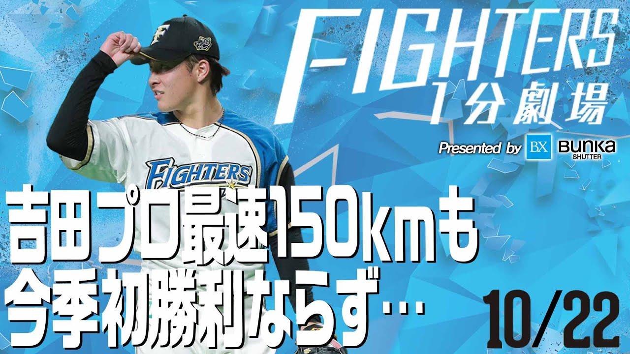 【ファイターズ1分劇場】2020/10/22吉田プロ最速150kmも今季初勝利ならず…