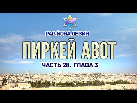 Рав Йона Левин - Пиркей авот. ч.28. Глава 3