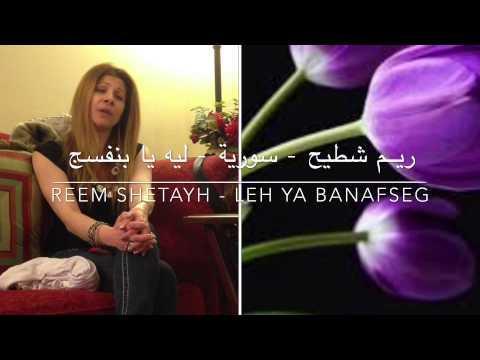 Reem Shetayh singing  ريم شطيح تغني