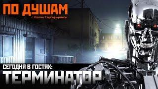 По душам с Терминатором The Game Reviews Escape from Tarkov