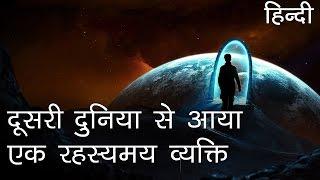 दूसरी दुनिया से आया एक रहस्यमय व्यक्ति   Who was the mystery man from another space in Hindi