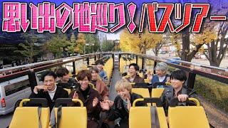 Snow Man「オープンバスで思い出の地巡り」9ヶ月ぶりに外に出ます!